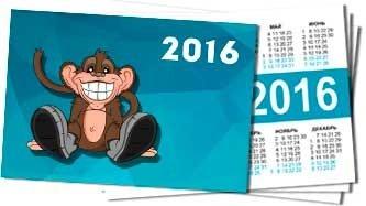 Календарь карманный (цифровой)