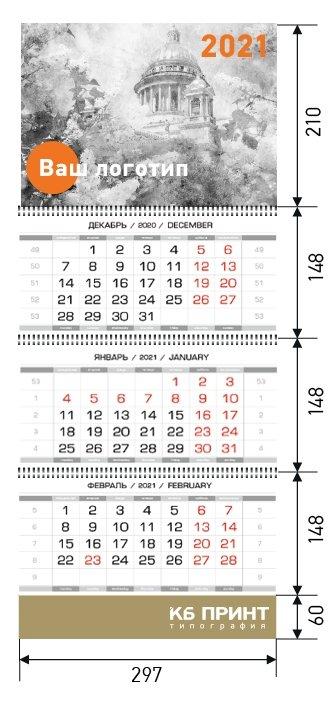 Календарь-трио Econom