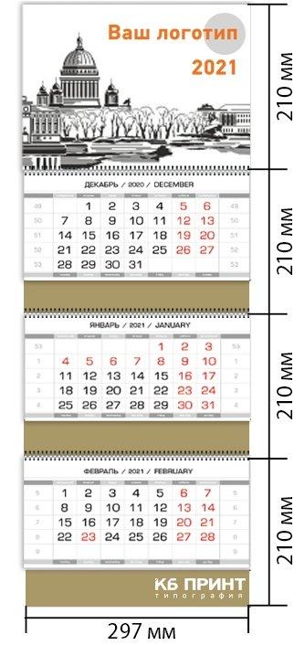 Календарь-трио Standart