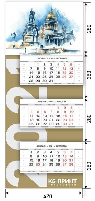 Календарь-трио Premium