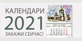 Акция! Изготовление календарей на 2021 год!